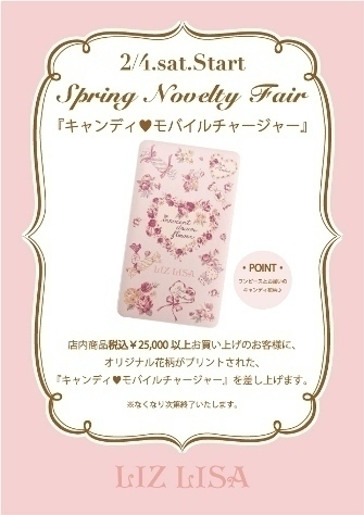 ☆Spring Novelty Fair☆