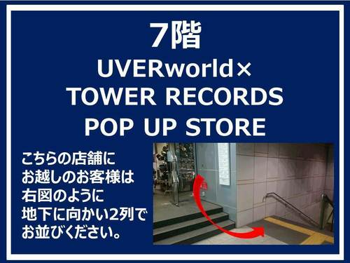 UVERworld×TOWER RECORDS開店前並び列