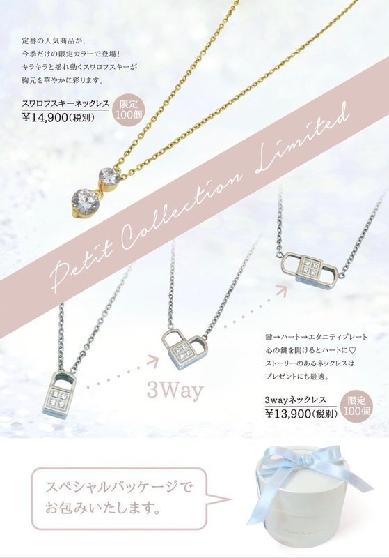 【pettit collection 限定ネックレス】