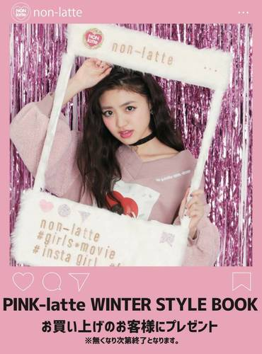 【PINK-latte】カノンコラボ&STYLE BOOK